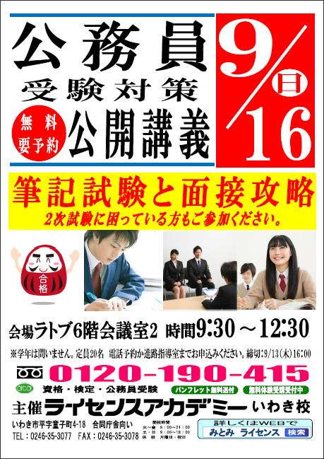 公務員 受験対策 公開講義