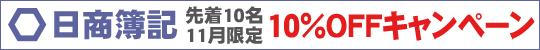 【日商簿記講座】5%OFFキャンペーン